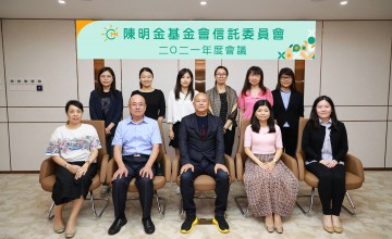陳明金基金會第三屆信託委員會2021年度會議