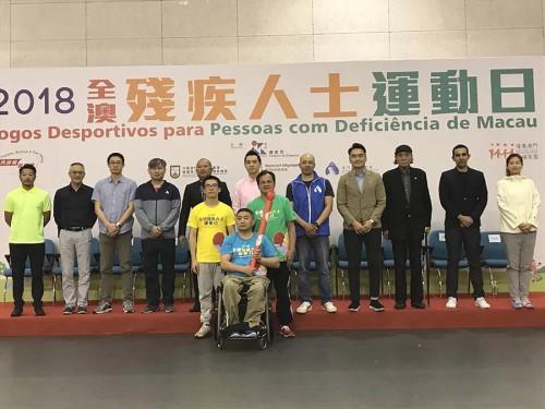 2018全澳殘疾人士運動日圓滿舉行