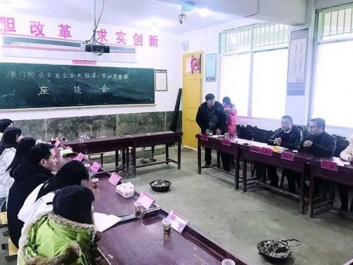 與谷坪鄉和銀潭小學領導座談
