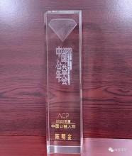 陳明金獲2020年度中國公益人物獎